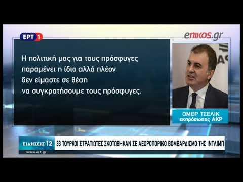 Video - Μητσοτάκης: Δεν θα ανεχτούμε παράνομες εισόδους στην Ελλάδα