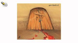 كاريكاتير ناصر الجعفري 3 - الثورة السورية