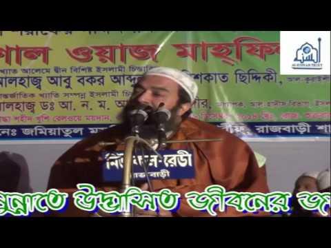 বাংলা ওয়াজ মাহফিল - ডঃ খোন্দকার আব্দুল্লাহ জাহাঙ্গীর @ রাজবাড়ী (২৭-১২-২০১৪ ইং) Full