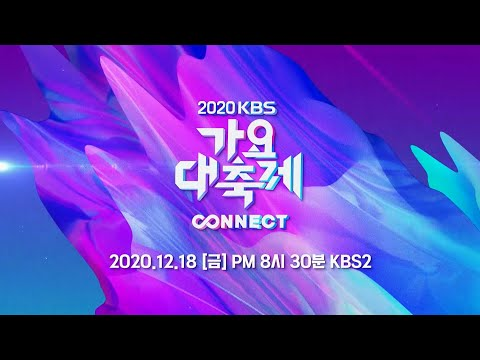 '2020 KBS Gayo Daechukje' reveals line-up with BTS, TWICE, SEVENTEEN and more