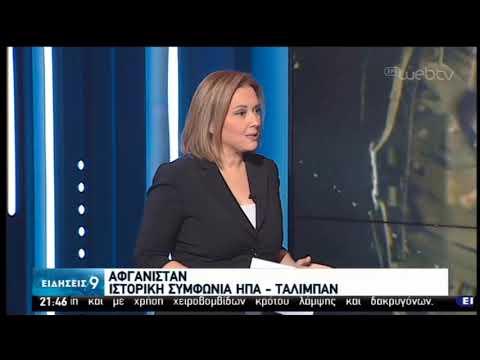 Ιστορική συμφωνία ΗΠΑ-Ταλιμπάν: Αποχώρηση ξένων στρατευμάτων-Ανταλλαγή αιχμαλώτων | 29/02/2020 | ΕΡΤ