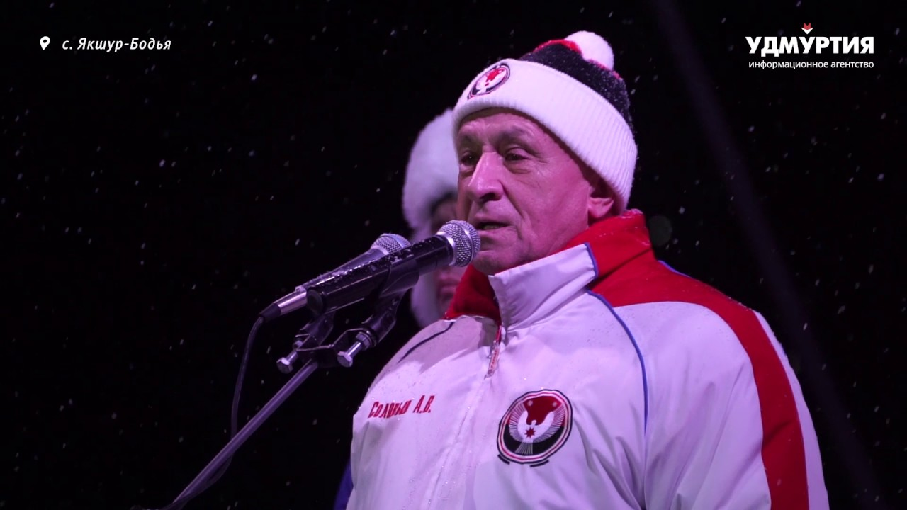 Открытие Зимних сельских игр в Якшур-Бодьинском районе Удмуртии