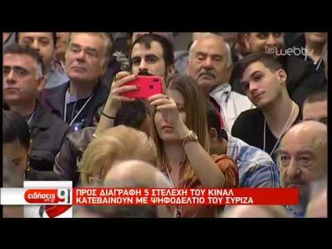 Ανεβαίνει το θερμόμετρο στις σχέσεις ΣΥΡΙΖΑ – ΚΙΝΑΛ   05/12/2019   ΕΡΤ