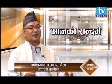 (Ganeshman Chakradhar, Leader, Nepali Congress Talk show on TV Today Television - Duration: 26 minutes.)