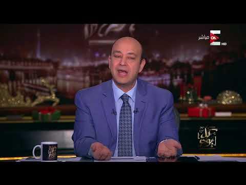 العرب اليوم - شاهد  عمرو أديب يبدي استيائه من سؤال في كلية إعلام بنها