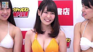 【ゆるコレ】7代目ミスヤングチャンピオンの桜井えりなが押し倒された経験語る