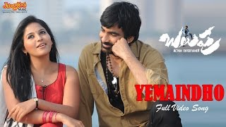 Balupu Yaevaindho Video Song