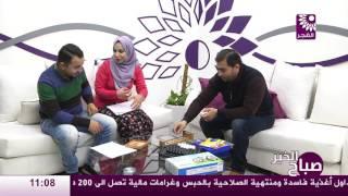 برنامج صباح الخير لقاء محمود عبد القادر