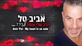 הזמר אביב טל - בשיר קאבר - הלב שלי עומד למכירה