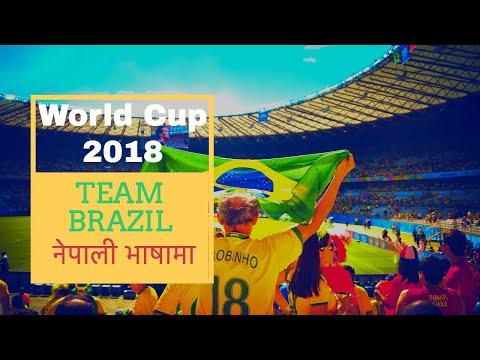 (ब्राजिलको विश्वकप जित्ने दाउ   Fifa World Cup 2018 Brazil - Duration: 8 minutes, 6 seconds.)