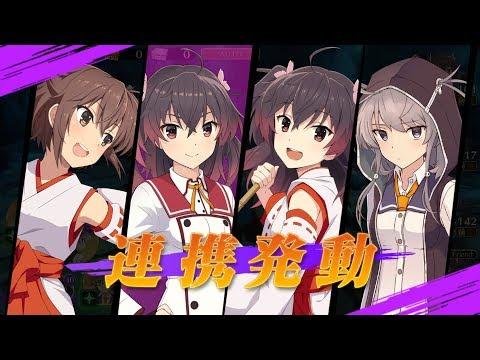 刀使ノ巫女 Katana Maidens ~ Toji no Miko mobile game
