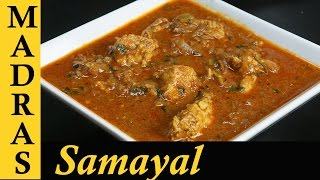 In this video we will see how to make chicken curry in tamil. This chicken curry is an ideal side dish for chapathi and also goes well with rice and biryani as well as idli, dosa and idiyappam. This chicken curry is made without coconut and it is a different version than the other chicken recipes. For this recipe we are going to be using freshly ground masala and the addition of this freshly ground spices adds a lot of flavor to the recipe. This chicken curry is ideal for a quick kulambu to serve along with other dishes and is an excellent recipe for beginners.Friends please do try this easy and delicious chicken curry recipe. This chicken curry can be served with rice or chapathi. Please also share your feedback about the recipe in the comments below.For detailed chicken curry recipe please visithttp://www.steffisrecipes.com/2017/04/chicken-curry-recipe-chicken-curry.html