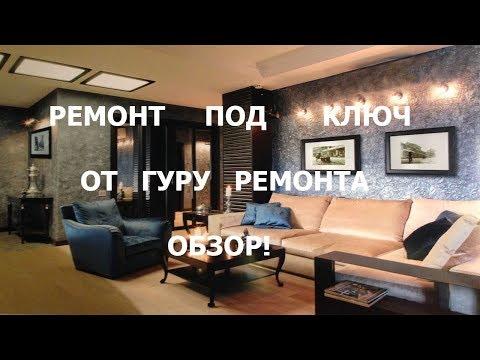 Ремонт в квартире своими руками на ютубе