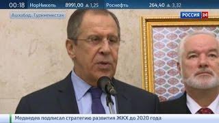 Лавров: партнерство России и Туркменистана имеет стратегический характер