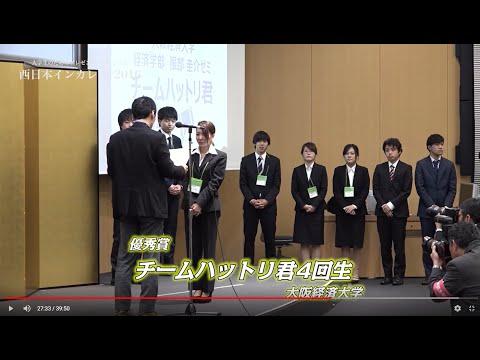 西日本インカレ2016(合同研究会)本選