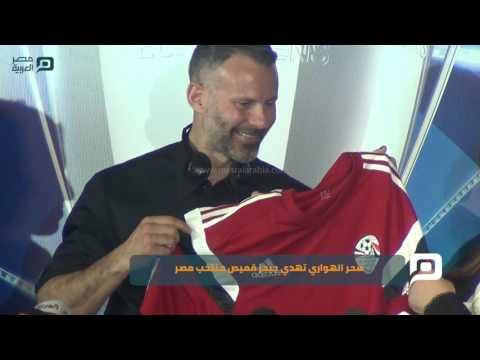 مصر العربية | سحر الهواري تهدي جيجز قميص منتخب مصر