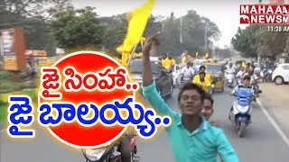 Video Nandamuri Balakrishna Fans Bikes and Cars Rally at Guntur on #JaiSimha Movie Release | Mahaa News MP3, 3GP, MP4, WEBM, AVI, FLV April 2018