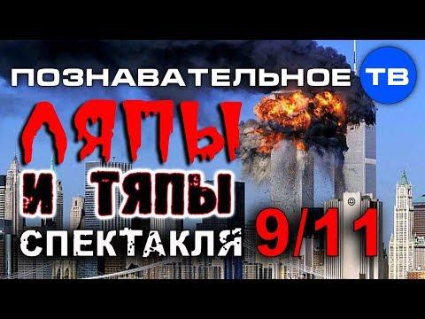 Ляпы и тяпы спектакля 9/11 (Познавательное ТВ Артём Войтенков) - DomaVideo.Ru