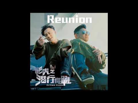 林峯、MC Jin - Reunion (劇集《飛虎之潛行極戰》主題曲) (2018)