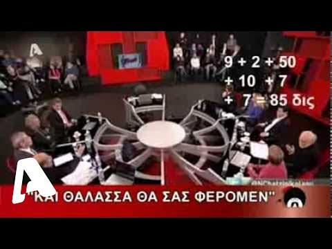 Ελληνοφρένεια τιβί 18-03-2014
