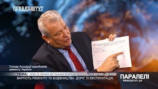 «Паралелі» Павло Качур: Вартість ремонту та будівництва  доріг. Їх експлуатація