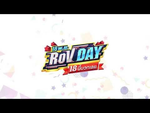 Garena RoV :อย่าลืมมารับสกินฟรี RoV Day 18 นี้บวกเลย!!!