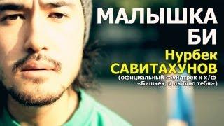 Download Lagu Oakland, CeeTee and Nurbek - Малышка Би (OST Бишкек, я люблю тебя) Mp3