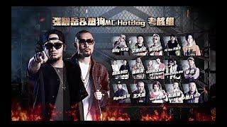 Download Lagu 張震嶽熱狗組freestyle │Superstar│中國有嘻哈 第三期 Mp3
