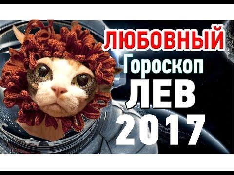 гороскоп любви лев 2017 обладателей термобелье