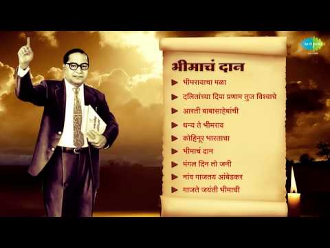 Video Dr. Babasaheb Ambedkar Marathi Songs | Bhimacha Daan | Music By Madhukar Pathak download in MP3, 3GP, MP4, WEBM, AVI, FLV January 2017