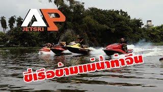9. 300Vlog EP:6 - AP Jetski พาขี่เจ็ทส�ีลุยข้าม�ม่น้ำ !!!!
