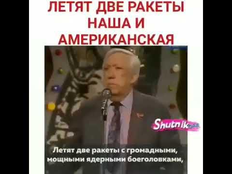 Анекдот Никулина Про Ракеты