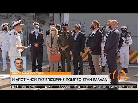 Η αποτίμηση της επίσκεψης Πομπέο στην Ελλάδα | 30/09/2020 | ΕΡΤ