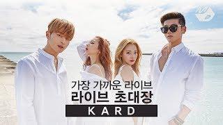 전 세계를 사로잡은 글로벌 슈퍼 루키!KARD의 가장 가까운 라이브, 라이브 초대장Global Super Rookies who grabbed attention from all over the world! KARD's closest live stage, LIVE INVITATION