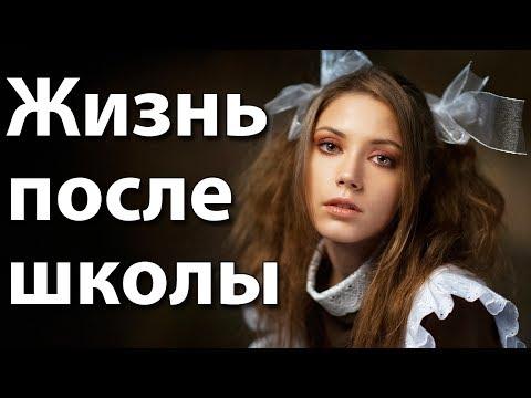 ЖИЗНЬ ПОСЛЕ ШКОЛЫ. Уже не дети - DomaVideo.Ru