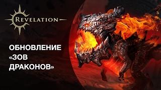 Видео к игре Revelation из публикации: Вышло крупное обновление «Зов драконов» для Revelation