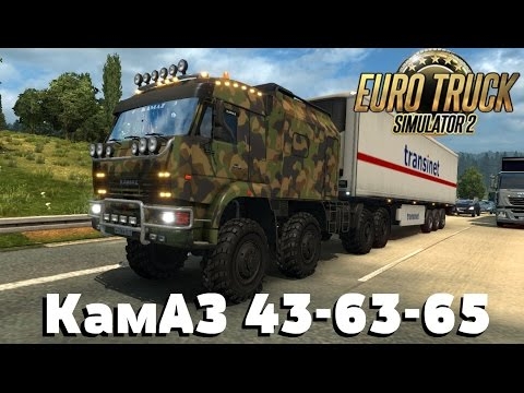 Kamaz 43-63-65 1.26.x