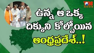 Cabinet Minister Venkaiah Naidu filed nomination to contest for Vice President post from NDA. Watch This Video To Know How This is Going To Affect Andhra Pradesh. #Venkaiah Naidu #NDA  #BJP #ChandraBabuNaidu He Attempted To Slay Parents For Chicken - https://youtu.be/MNrlpoSBfcQ1 Year Boy kidnapped In Tirumala - https://youtu.be/rWdWjslfWEAWhat Did Poornima Search Online Before Went Missing ? - https://youtu.be/ubWmawEc0JYBJP Targets KCR Own Districts, Amit Shah Master Plans  - https://youtu.be/azbAuWeXxnk