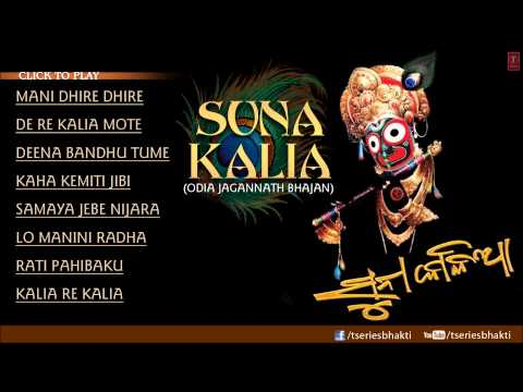 Suna Kalia Oriya Audio Songs Juke Box I Oriya Devotional Songs