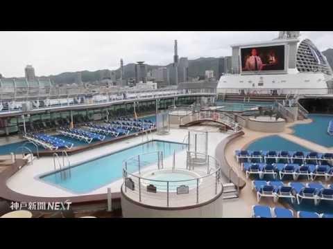 外国客船「サン・プリンセス」神戸入港