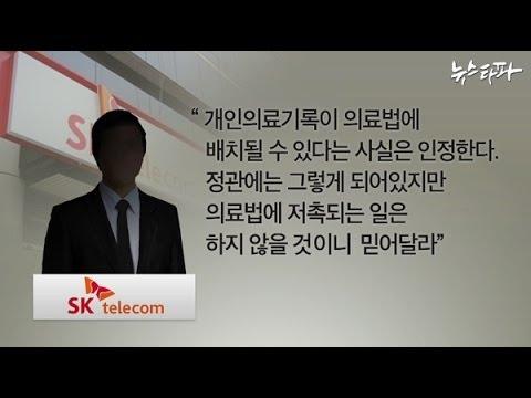 [뉴스타파] 서울대병원과 SKT의 묘한자회사