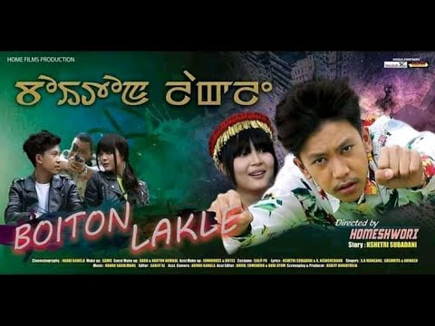 BOITON LAKLE A MANIPURI FILM AVAILABLE ONLY ON MFDC APP