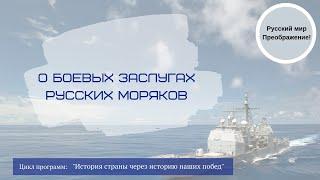 Передача № 6  О боевых заслугах русских моряков