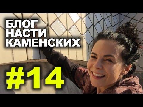 Блог Насти Каменских - Выпуск 14 - DomaVideo.Ru