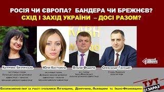 Схід і Захід України – досі разом? Що нас об'єднує, а через що ми сваримося?