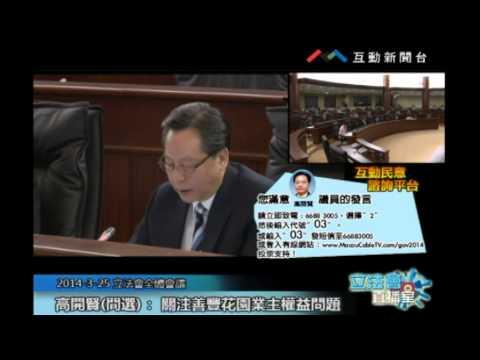 高開賢20140325立法會