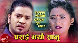 Parai Bhayau Sanu - Puskal Sharma & Sunitami Pariyar