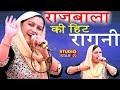 राजबाला ने पहली बार ऐसा डांस किया | Rajbala Ki Hit Ragni Nonstop | SUPERHIT RAGNI 2017