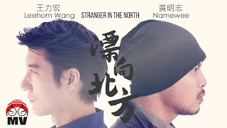 Nonton          Namewee Feat            Leehom Wang                Stranger In The North     Crossover Asia 2017                   Film Subtitle Indonesia Streaming Movie Download