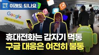 [이승우변호사 인터뷰] 연합뉴스 - 스마트폰 7시간 먹통됐는데…사과마저 대충한 구글의 배짱